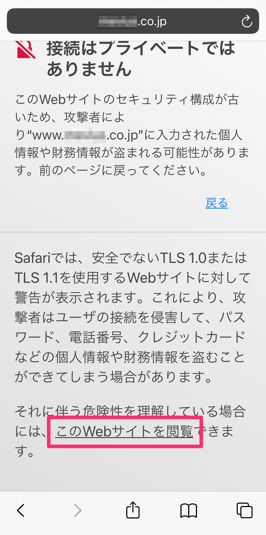 接続はプライベートではありません Safariで「接続はプライベートではありません」と警告を受けます!?